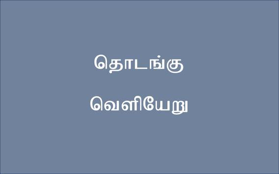சதுரங்க சடுகுடு (Tamil Word Game For Children) screenshot 6