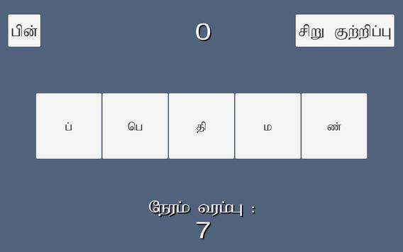 சதுரங்க சடுகுடு (Tamil Word Game For Children) screenshot 7