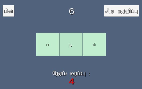 சதுரங்க சடுகுடு (Tamil Word Game For Children) screenshot 8