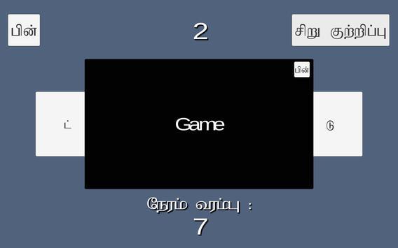 சதுரங்க சடுகுடு (Tamil Word Game For Children) screenshot 9