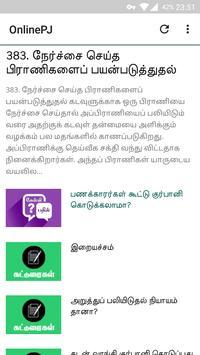 OnlinePJ poster OnlinePJ screenshot 1 OnlinePJ screenshot 2 ... cee62a668