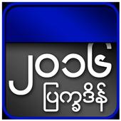 Myanmar Calendar icon