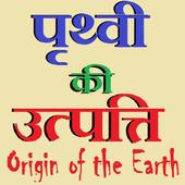 पृथ्वी की उत्पत्ति - Origin of the Earth icon