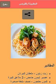 اكلات خاصة للرجيم screenshot 1