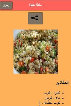 اكلات خاصة للرجيم screenshot 2