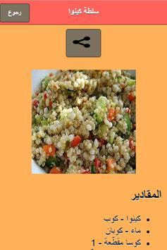 اكلات خاصة للرجيم apk screenshot