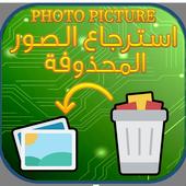 استرجاع صور المحذوفة 17 PRANK icon