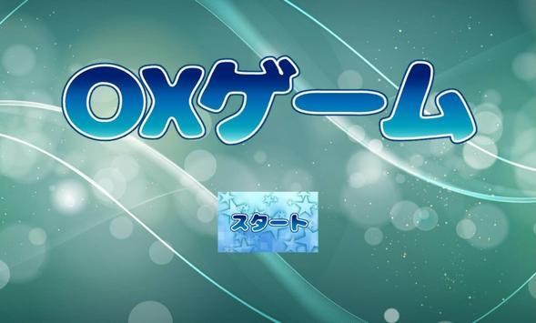 ○×ゲーム poster