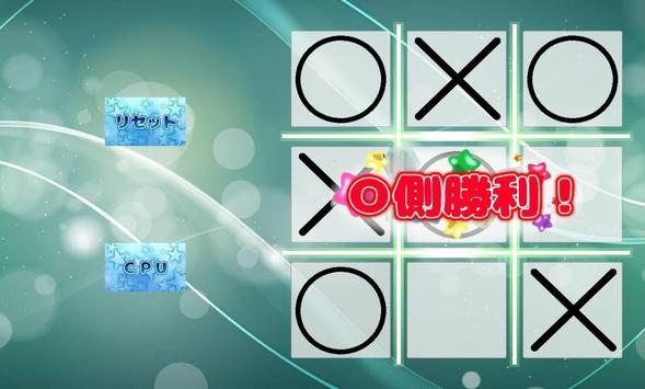 ○×ゲーム screenshot 2