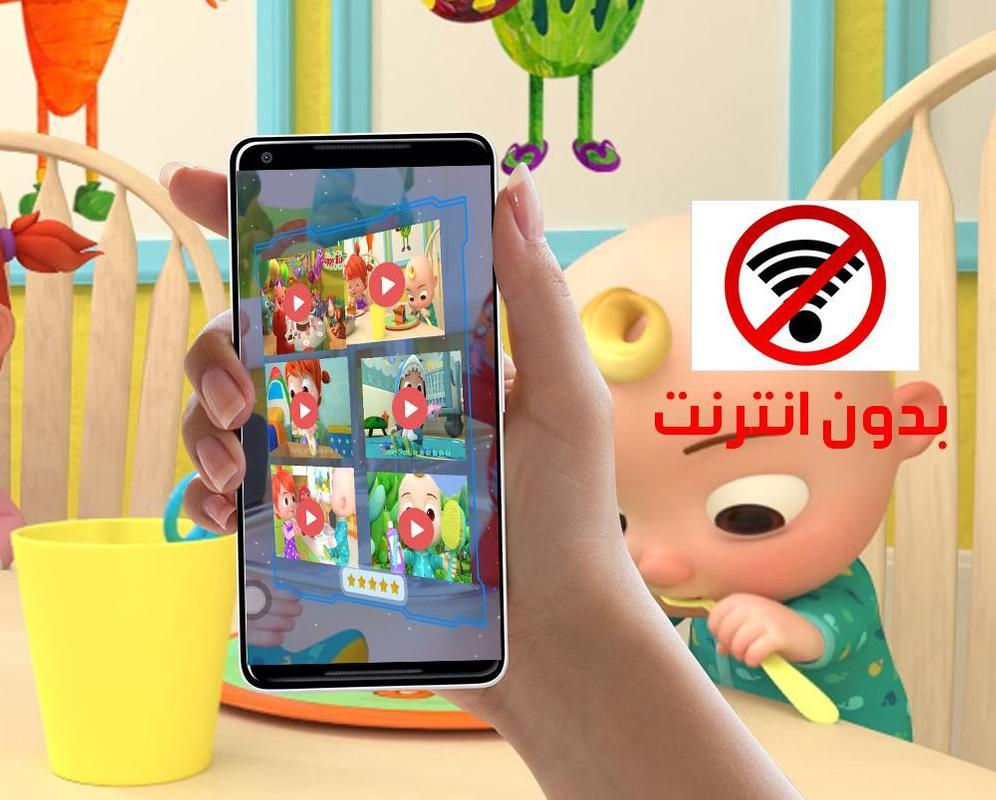 جوني جوني يس بابا For Android Apk Download