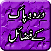 Darood Shareef K Fazail icon