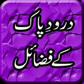 Darood Shareef K Fazail icon