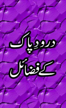 Darood Shareef K Fazail poster