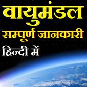 वायुमंडल - Atmosphere Total Information icon