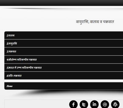 वायुमंडल - Atmosphere Total Information apk screenshot