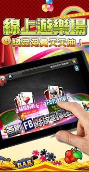 大老二麻將館(5元抽寶,水果盤,SLOTS,BAR) screenshot 10