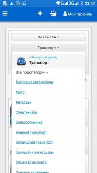 Авто мир покупка продажа аренда обмен TorgSiti.com screenshot 3