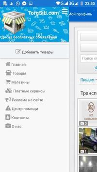 Авто мир покупка продажа аренда обмен TorgSiti.com screenshot 1