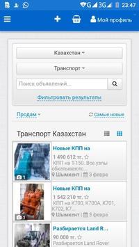 Авто мир покупка продажа аренда обмен TorgSiti.com screenshot 2