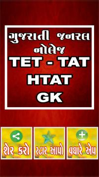 Axar TET TAT HTAT Gk apk screenshot