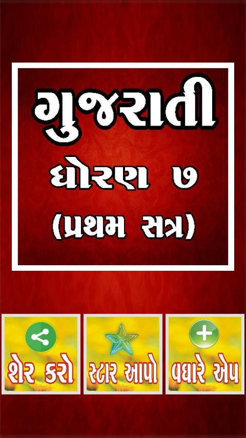 STD 7 Gujarati (SEM 1) for Android - APK Download