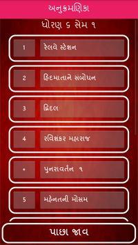 STD 6 Gujarati (SEM 1) Book for Android - APK Download