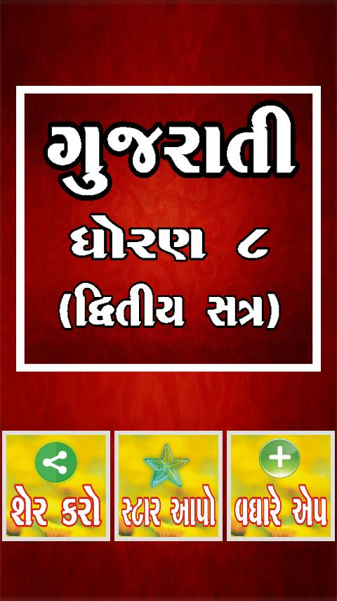 STD 8 Gujarati (SEM 2) for Android - APK Download