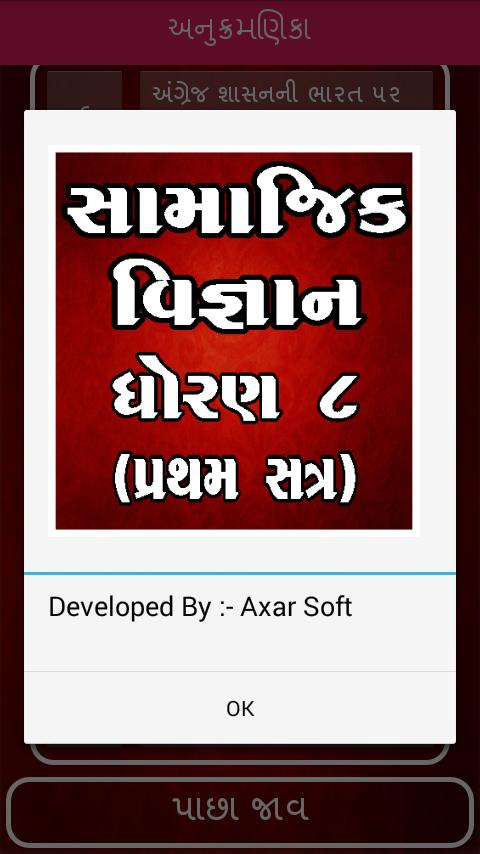 STD 8 Social Science (SEM 1) Book for Android - APK Download