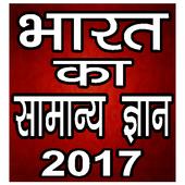 India gk - भारत का सामान्य ज्ञान icon