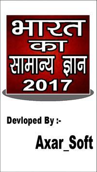 India gk - भारत का सामान्य ज्ञान poster