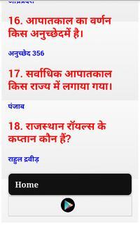 India gk - भारत का सामान्य ज्ञान apk screenshot