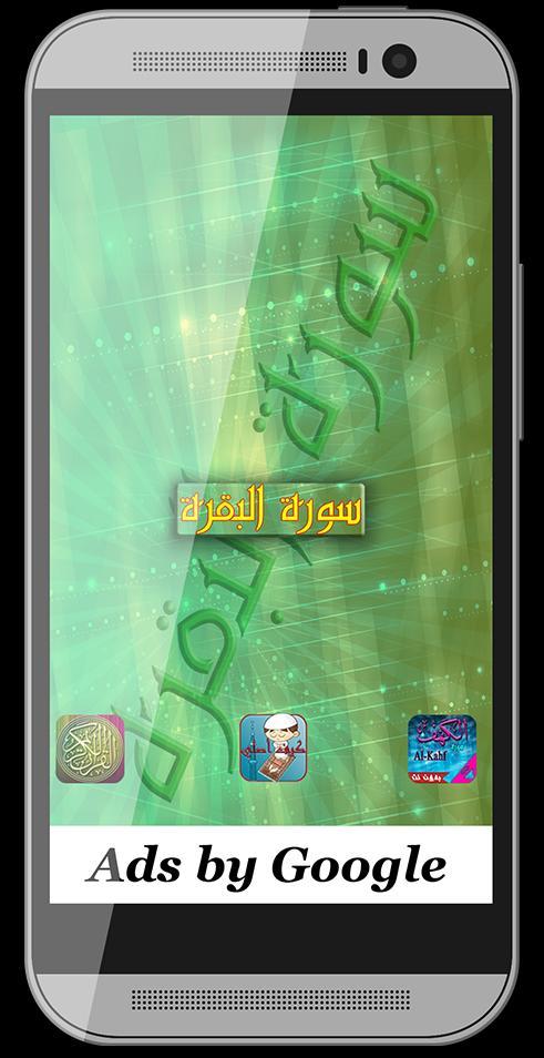 تحميل سورة يس سعد الغامدي mp3