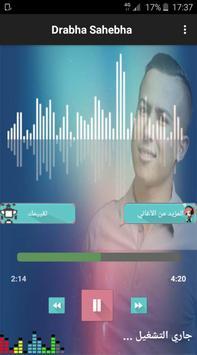 جميع أغاني أيمن سرحاني2018- mp3 screenshot 4