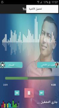 جميع أغاني أيمن سرحاني2018- mp3 screenshot 5