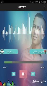 جميع أغاني أيمن سرحاني2018- mp3 screenshot 2