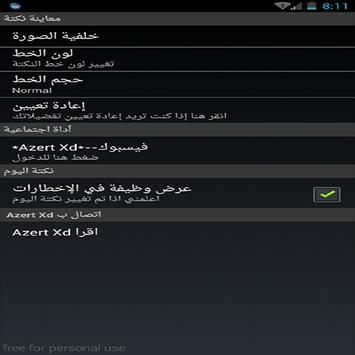 اضحك و ترشق 2 apk screenshot