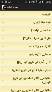 عزيزي الملحد apk screenshot
