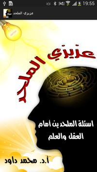عزيزي الملحد poster