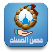 منبه اذكار حصن المسلم التلقائي icon
