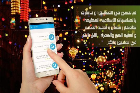 منبه اذكار حصن المسلم التلقائي apk screenshot