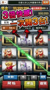 777悶鍋水果盤 (9898手遊基地版) poster