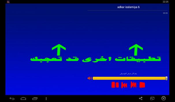 أذكاراسلامية رائعة apk screenshot