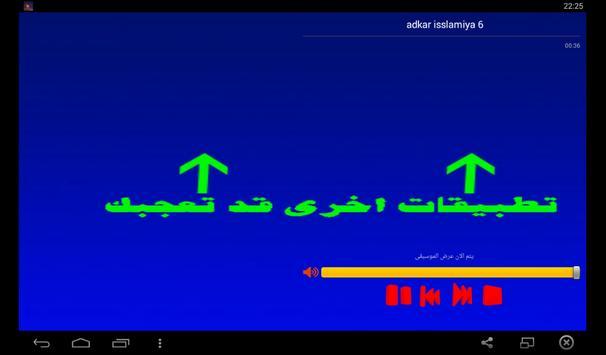 أذكاراسلامية رائعة screenshot 7