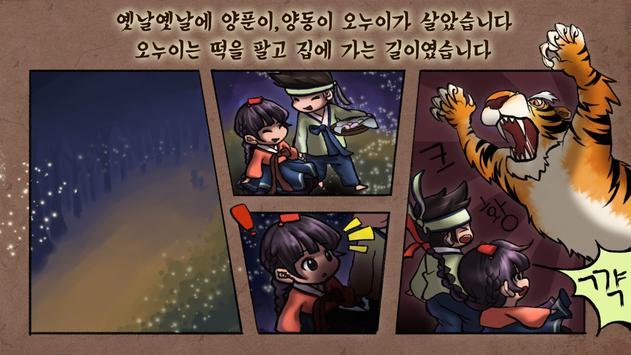 햇님 달님 - 숲속을 달리는 소녀 [2013] poster