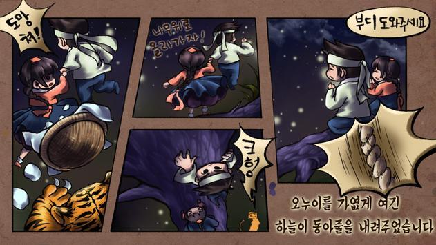 햇님 달님 - 숲속을 달리는 소녀 [2013] screenshot 1