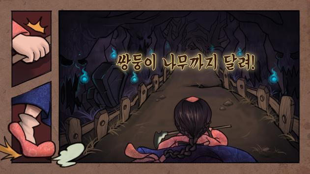 햇님 달님 - 숲속을 달리는 소녀 [2013] screenshot 4