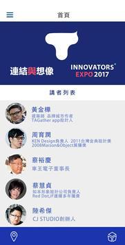 創新人博覽會InnovatorsEXPO2017 screenshot 1