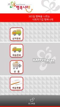 행복나래 물류 어플리케이션 screenshot 1