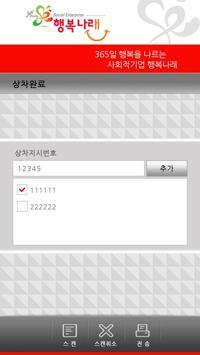 행복나래 물류 어플리케이션 apk screenshot