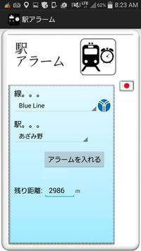駅アラーム (東京) screenshot 1